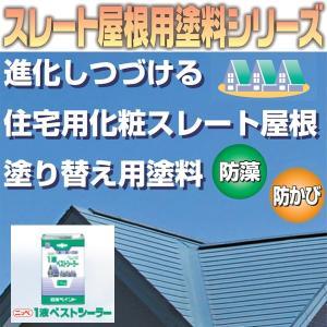 ニッペ1液ベストシーラー 屋根用下塗り材 14kg|p-nsdpaint