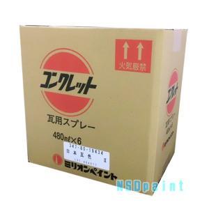 瓦用スプレー コンクレット 日本瓦色2 480ml ×6本(347-80-19434)|p-nsdpaint