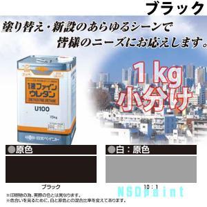 ニッペ 1液ファインウレタンU100 ブラック 1kg小分け 1缶|p-nsdpaint