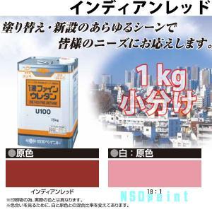 ニッペ 1液ファインウレタンU100 インディアンレッド 1kg小分け 1缶|p-nsdpaint