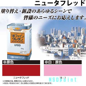 ニッペ 1液ファインウレタンU100 ニュータフレッド(原色)15kg 1缶