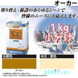 ニッペ 1液ファインウレタンU100 オーカー 1kg小分け 1缶|p-nsdpaint