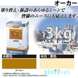 ニッペ 1液ファインウレタンU100 オーカー 3kg 1缶|p-nsdpaint