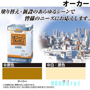 ニッペ 1液ファインウレタンU100 オーカー 15kg 1缶|p-nsdpaint