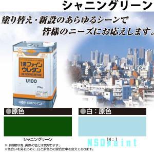 ニッペ 1液ファインウレタンU100 シャニングリーン(原色)15kg 1缶