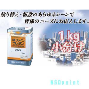 ニッペ 1液ファインウレタンU100 ホワイトツヤ有り 1kg小分け 1缶