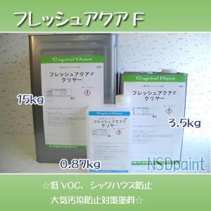 フレッシュアクアF 3.5kg 一液型水性 内部木部用|p-nsdpaint