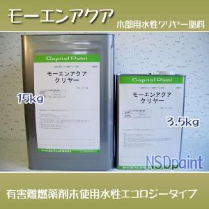 モーエンアクア サンジング 3.5kg 木部用水性クリヤー塗料|p-nsdpaint