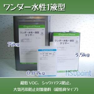 ワンダー水性1液型 3.5kg 木部内装用|p-nsdpaint