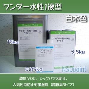 ワンダー水性1液型 白木色 15kg 木部内装用|p-nsdpaint