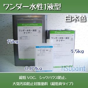ワンダー水性1液型 白木色 3.5kg 木部内装用|p-nsdpaint