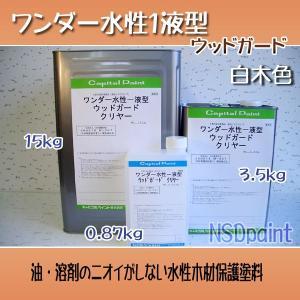 ワンダー水性1液型 ウッドガード 白木色 15kg 木部外装用|p-nsdpaint