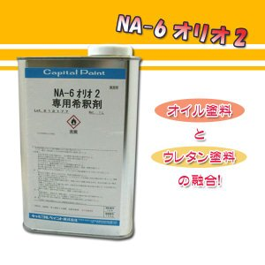 NA-6 オリオ2 専用希釈剤 1L|p-nsdpaint