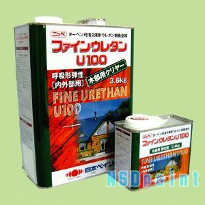 ファインウレタンU100 木部用 クリヤー半艶消 4kgセット(3.6kg+硬化剤0.4kg)|p-nsdpaint