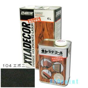 キシラデコール 104エボニ 0.7L|p-nsdpaint