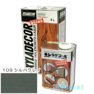 キシラデコール 109シルバグレイ 0.7L|p-nsdpaint