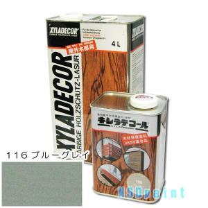 キシラデコール 116ブルーグレイ 0.7L p-nsdpaint
