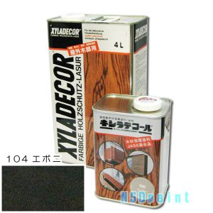 キシラデコール 104エボニ ■16L|p-nsdpaint