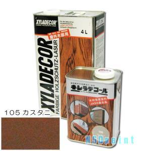キシラデコール 105カスタニ ■16L|p-nsdpaint