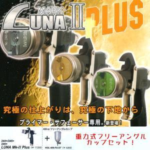 デビルビス LUNA MARK-2PLUS 246PLS-1.3G プライマー・サフェーサー用 エアスプレーガン/重力式フリーアングルカップセット p-nsdpaint