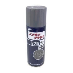 ユニコン ノンサンプラサフ グレー975 420ml エアゾール|p-nsdpaint