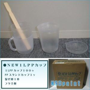 NEW1LPPカップ PPカップ100個/フタ5個/PPスタンドカップ/混ぜ棒|p-nsdpaint