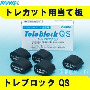 トレブロックQS トレカット用あて板 p-nsdpaint