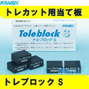 トレブロックS トレカット用あて板|p-nsdpaint
