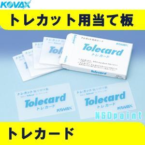 トレカード トレカット用あて板|p-nsdpaint