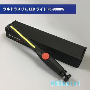ウルトラスリム LEDライト FC-9000W|p-nsdpaint