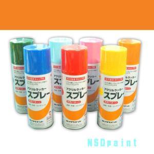 エアーロック アクリルラッカースプレー オレンジ 300ml H62-8825 ロックペイント|p-nsdpaint