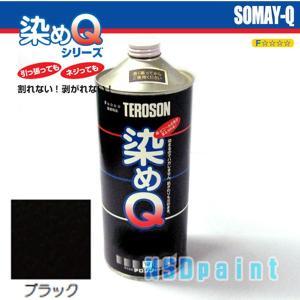 染めQ 原色 1L ブラック|p-nsdpaint