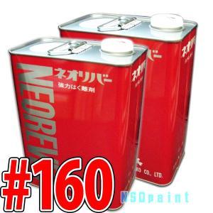 [会社宛のみ対応] ネオリバー #160 4kg お得な2缶セット 三彩化工|p-nsdpaint