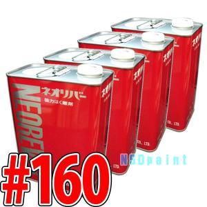 [会社宛のみ対応] ネオリバー #160 4kg お得な4缶セット 三彩化工|p-nsdpaint