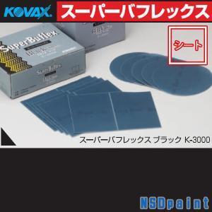 スーパーアシレックス&スーパーバフレックスシリーズ  【特長】 1:柔軟性に優れ、凹凸部・逆R部・際...