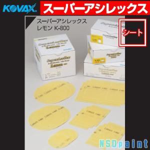 ■スーパーアシレックス レモン シート K-800 170mm×130mm 50枚|p-nsdpaint