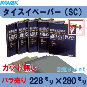 ■タイスイペーパー(SC)  228mm×280mm バラ売り 1枚|p-nsdpaint