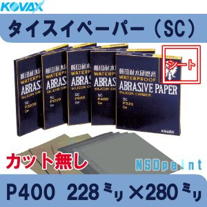 ■タイスイペーパー(SC) P400 228mm×280mm 100枚 1箱|p-nsdpaint