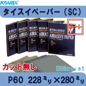 ■タイスイペーパー(SC) P60 228mm×280mm 100枚 1箱|p-nsdpaint
