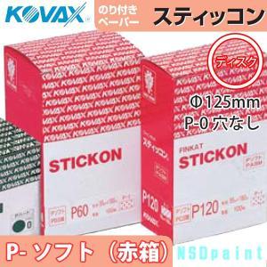 ●スティッコン Pソフト ディスク P240 P-0 穴なし Φ125mm 200枚|p-nsdpaint