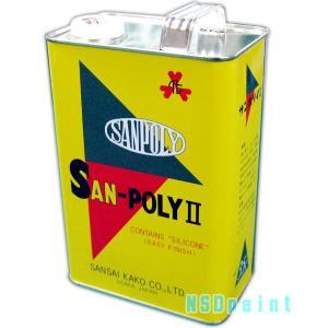 サンポリィ2 3.5L |p-nsdpaint