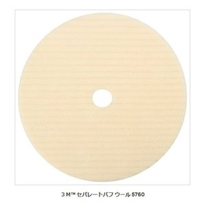 セパレートバフ ウール 3M 5760 5枚入り 180mmΦ 研磨・肌調整用 p-nsdpaint