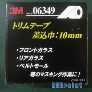 トリムテープ 06349 差込幅:10mm 50.8mm幅×10m|p-nsdpaint