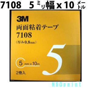 両面粘着テープ 7108 0.8mm厚 5mm幅 2巻入り|p-nsdpaint