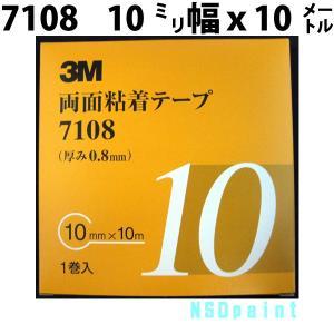 両面粘着テープ 7108 0.8mm厚 10mm幅 1巻入り|p-nsdpaint