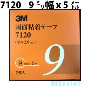 両面粘着テープ 7120 2mm厚 9mm幅 5M 2巻入り|p-nsdpaint