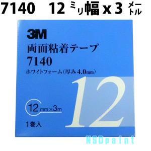 両面粘着テープ 7140 4mm厚 ホワイトフォーム 12mm幅×3M 1巻入り|p-nsdpaint