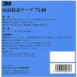 両面粘着テープ 7140 4mm厚 ホワイトフォーム 12mm幅×3M 1巻入り|p-nsdpaint|02