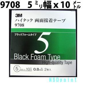 ハイタック両面テープ 9708 0.8mm厚 5mm幅 10M 2巻入り p-nsdpaint
