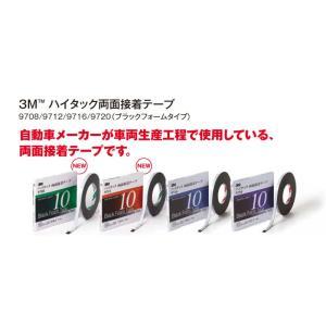 ハイタック両面テープ 9708 0.8mm厚 5mm幅 10M 2巻入り p-nsdpaint 02